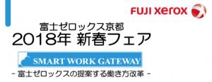 FujiXerox_newyear2018